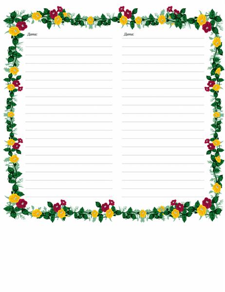 Страници от дневника (с цветя)
