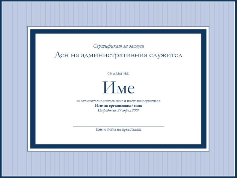 Сертификат за заслуги за административен служител
