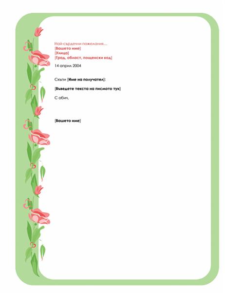Бланка за любовно писмо