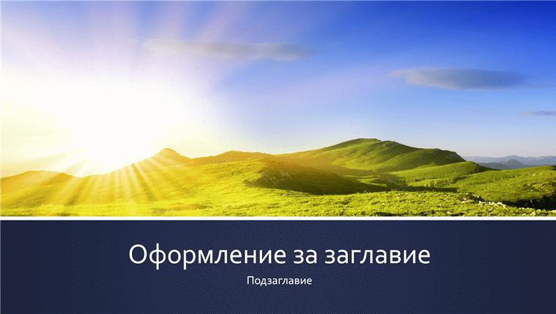 Презентация със синя лента със снимка на планински изгрев (широк екран)