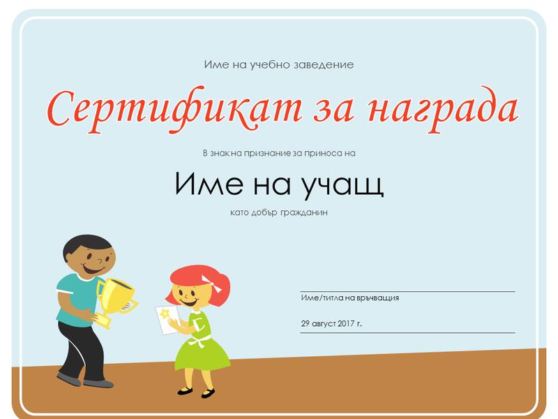 Сертификат за награда (ученици от началното училище)