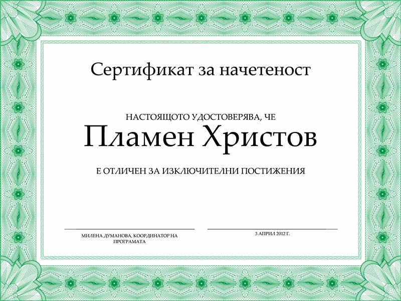 Сертификат за начетеност (официална зелена граница)