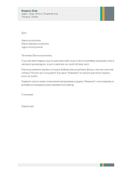 Делово писмо (модел с ленти за продажби)