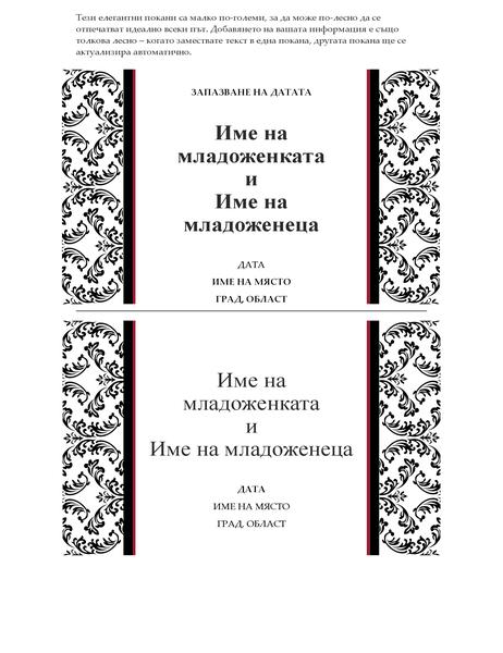 Сватбена покана (сватбен модел в черно-бяло)
