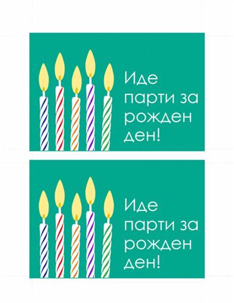 Картичка-покана за рожден ден
