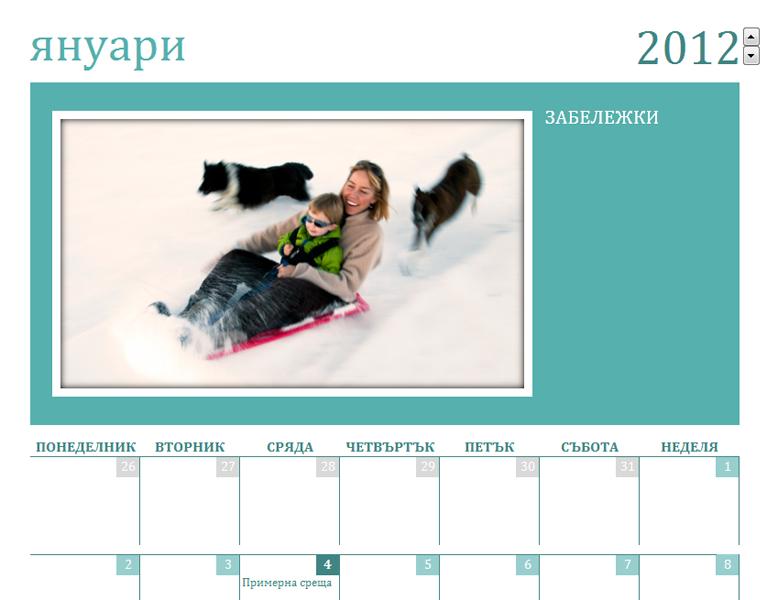 Семеен календар със снимки (Пон)