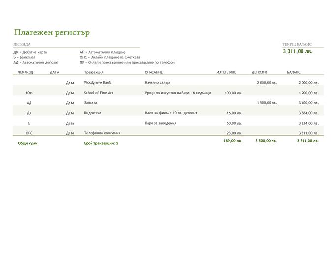 Платежен регистър с кодове на транзакциите
