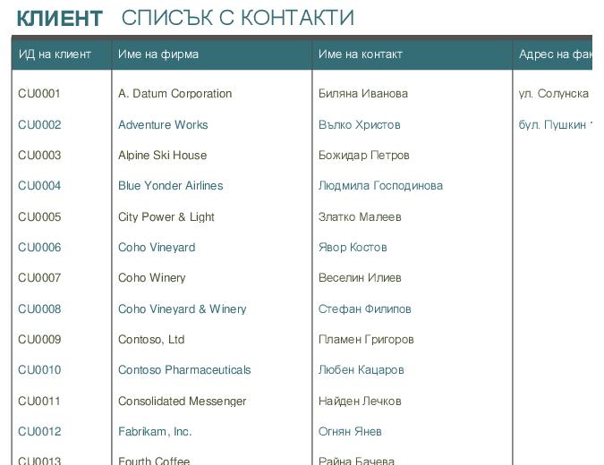 Списък с контакти