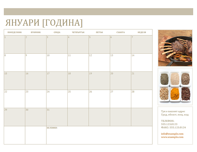 Календар със снимки (пон)
