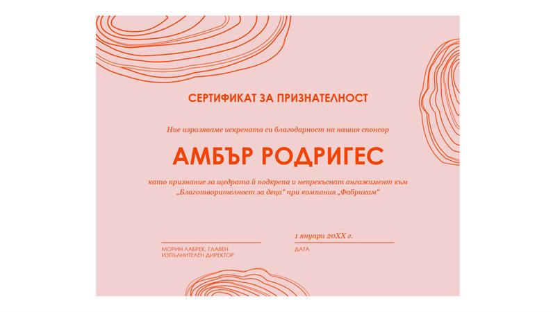 Сертификат за признателност за спонсор