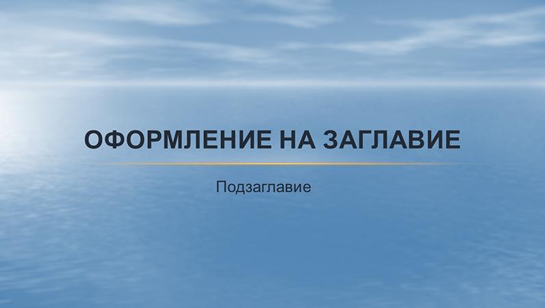 Шаблон с шарка на океан