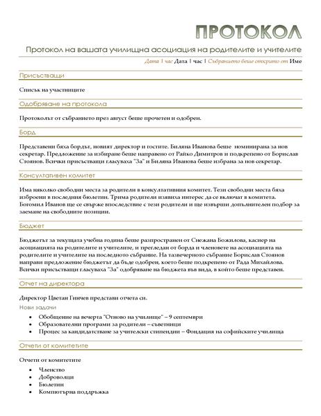 Протокол за събрание на асоциацията на родителите и учителите