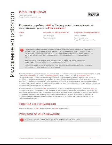 Изложение на работата (Red Design)