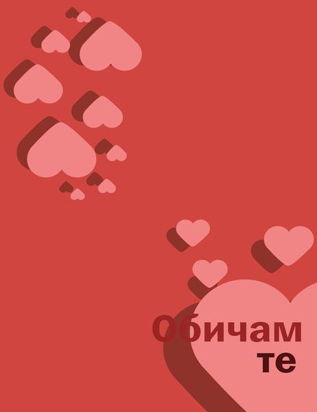 """Картичка """"Обичам те"""" (сгъната на четири)"""