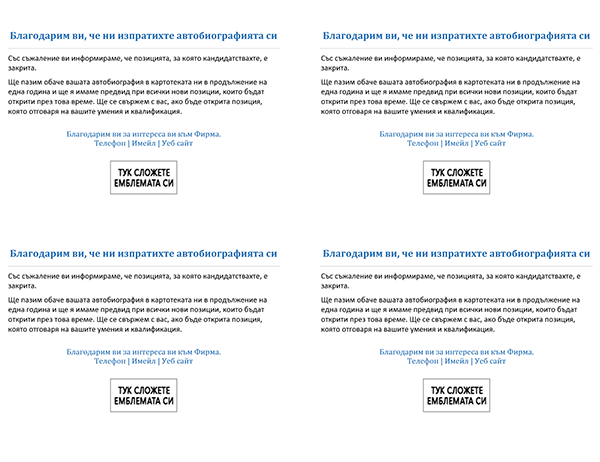 Пощенска картичка до кандидати за работа, когато позицията е закрита (4 на страница)