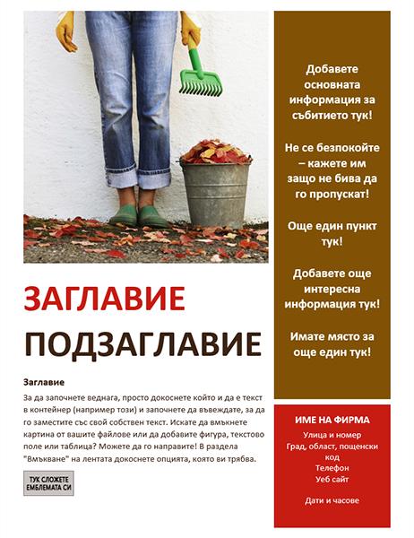 Листовка за сезонно събитие (есен)