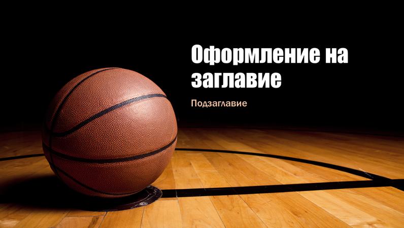 Баскетболна презентация (широк екран)