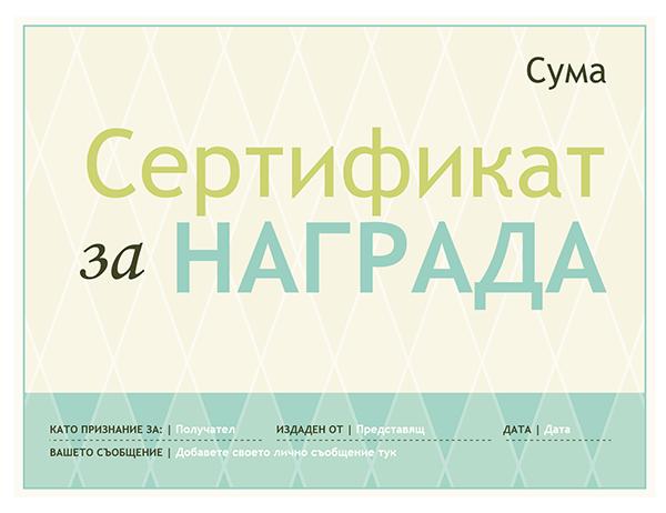 Сертификат за подарък за награда (шарен модел)
