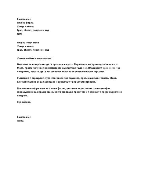 Писмо, потвърждаващо насрочено интервю с кандидат за работа