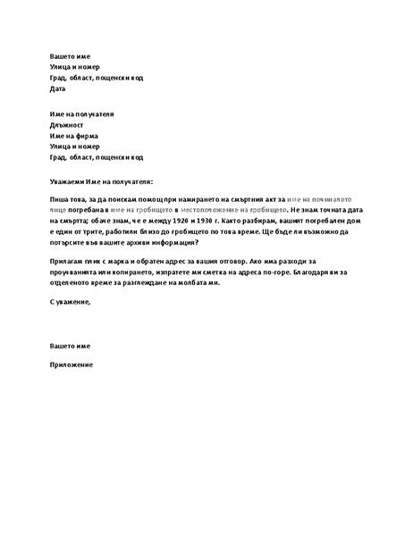 Писмо с искане на родов архив от погребален дом