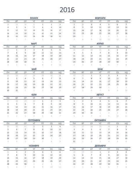 Календар за една година