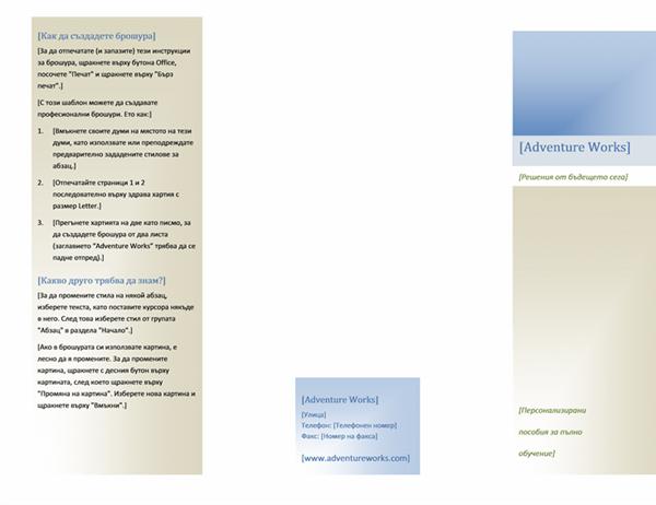 Брошура (8 1/2 x 11, пейзажна, сгъната на 2)