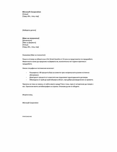 Заместващо писмо в отговор на обява, късо