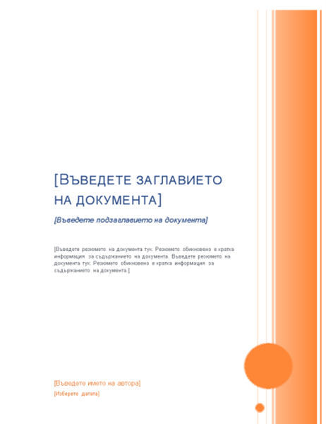 Отчет (еркерен проект)