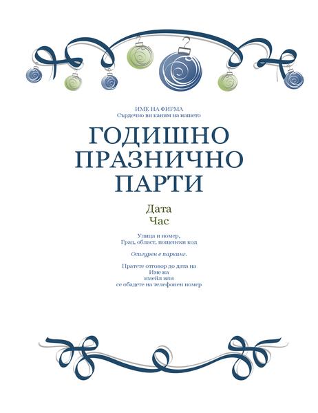 Листовка за празнично парти с орнаменти и синя лента (Официален дизайн)