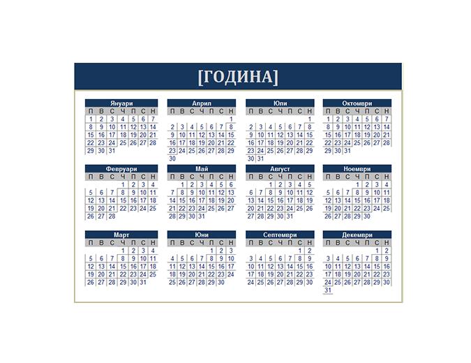 Календар (произволна година)
