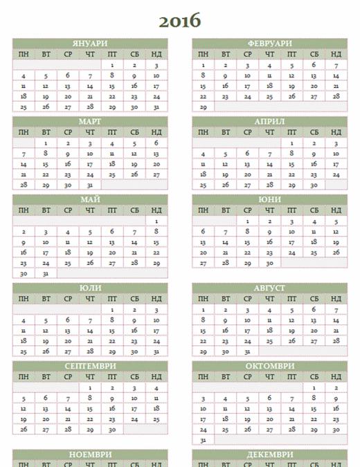 Годишен календар за 2016-2025 г. (пон – нед)
