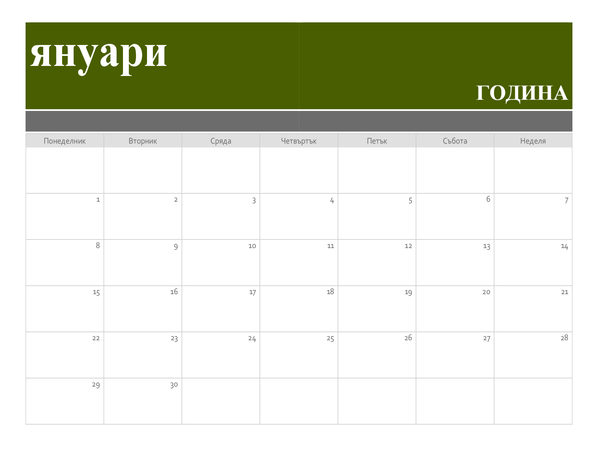Календар на банерите