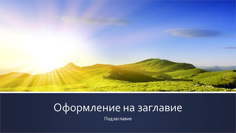 Природна презентация със сини ленти и снимка на планински изгрев (широк екран)