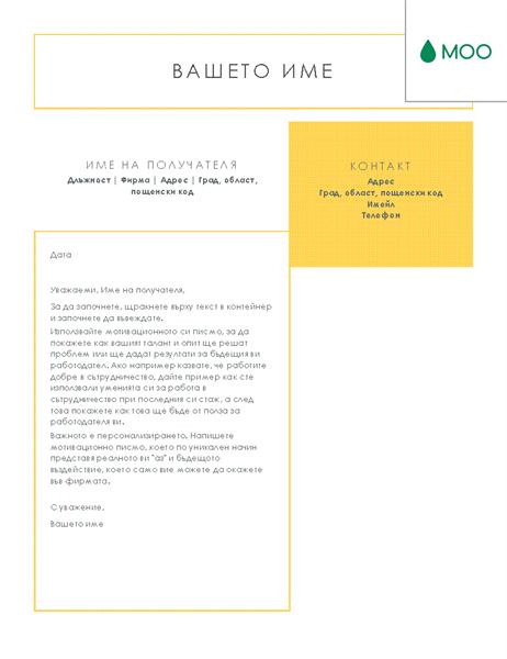 Свежо и изчистено мотивационно писмо, проектирано от MOO