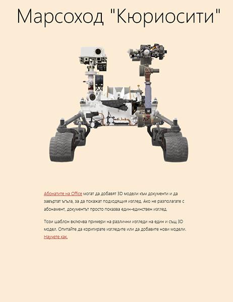 3D научен отчет в Word (модел на марсоход)