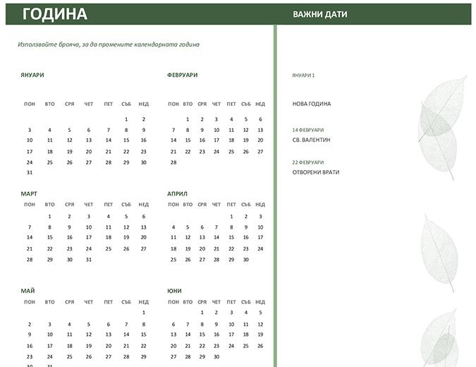 Бизнес календар (произволна година, от неделя до събота)