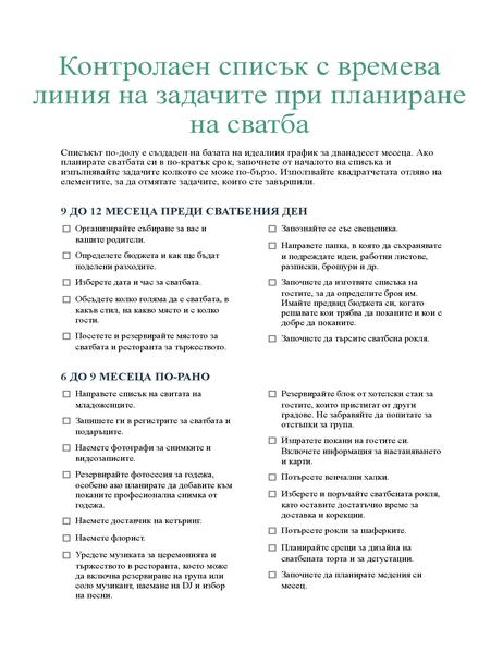 Контролен списък на задачите във времето при планиране на сватба