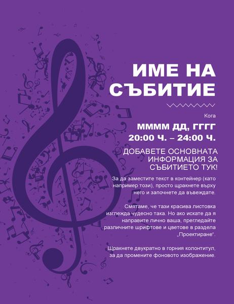 Листовка за музикално събитие