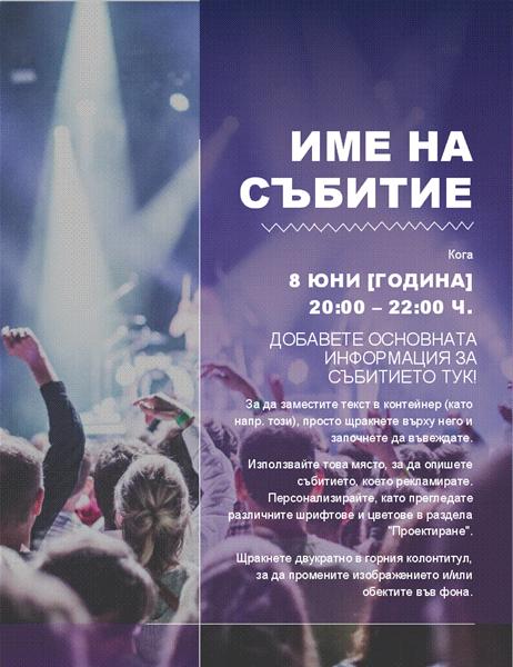 Листовка за културно събитие