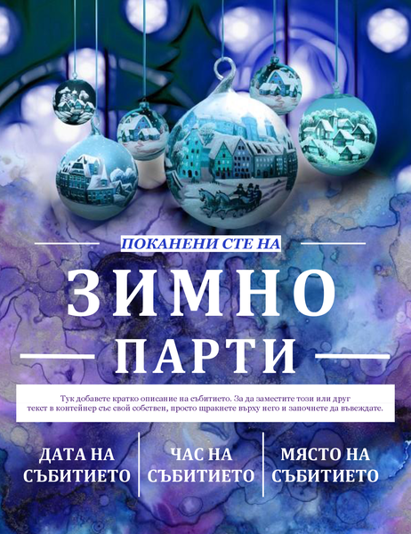 Елегантна листовка за зимно парти