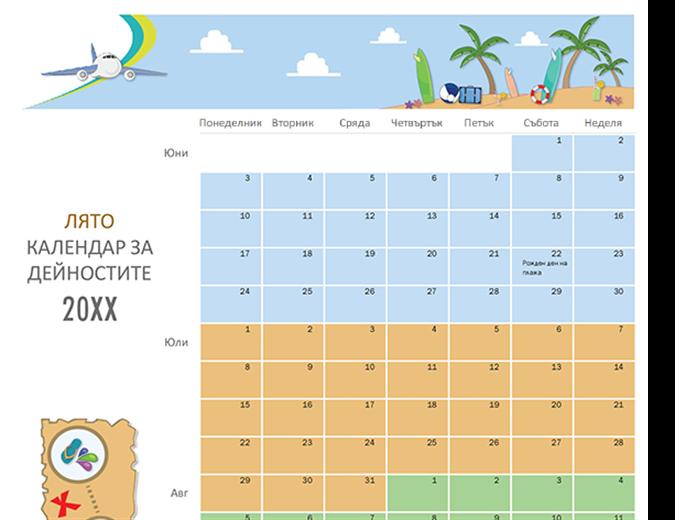 Календар за дейностите през лятото