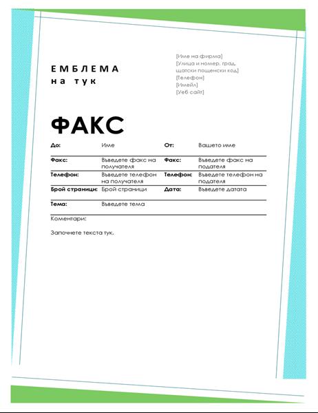 Геометрична титулна страница за факс