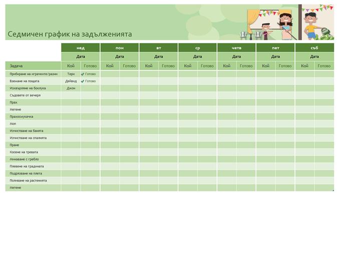 Седмичен график на задълженията