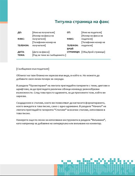 Минималистична техническа титулна страница за факс