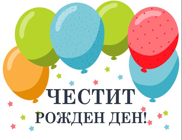 Картичка с балони рожден ден