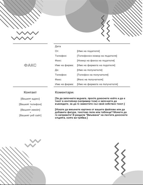 Черно-бяла титулна страница на факс от 80-те години