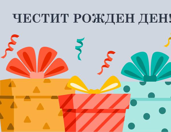 Картичка за рожден ден с весели подаръци