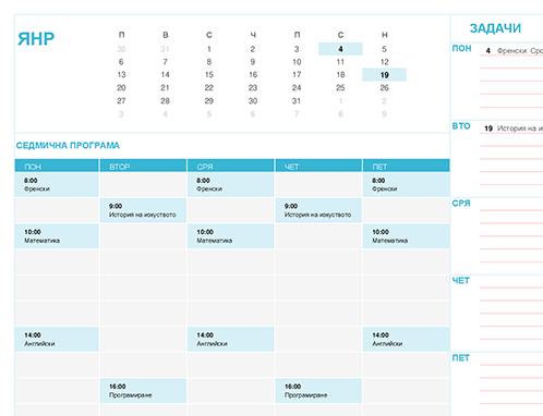 Календар за учащи (Пон)