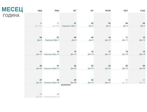 Юлиански календар