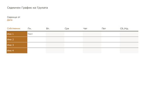 Седмичен график на група